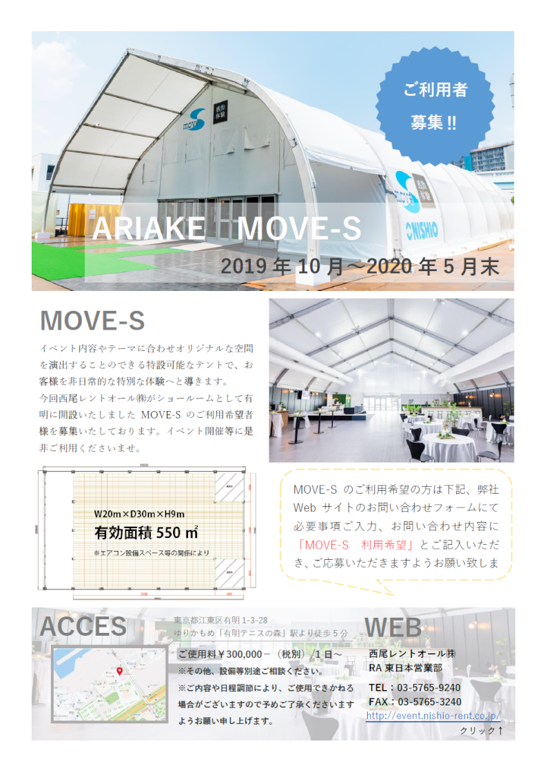 MOVE-Sご利用者.png